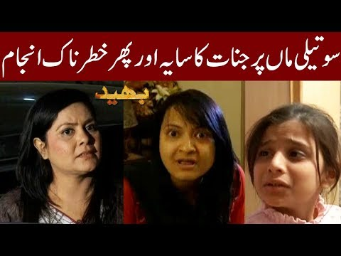 Step Mother with Horror Natural Spirits | Bhaid 23 February 2019 | Express News