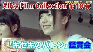 アリスフィルムコレクション:http://www.alice-project.biz/movie チャ...