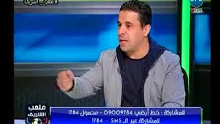 ملعب الشريف | خالد الغندور يرد علي الإنتقادات علي صورة