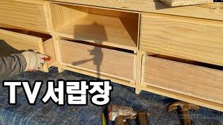 원목 문갑 TV 서랍장