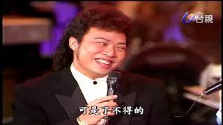 【龍兄虎弟】精華 - 費玉清的模仿!風騷更勝劉文正