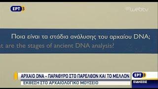Αρχαίο DNA. Παράθυρο στο παρελθόν και το μέλλον