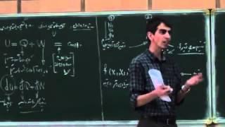 یلم آموزشی درس ترمودینامیک و مکانیک آماری 1 دانشگاه شریف