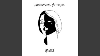 Download Девочка устала Mp3 and Videos
