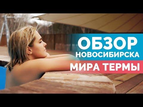 Мира Термы - Сосновый бор | Обзор СПА центров в Новосибирске - Open NSK