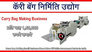 Carry Bag Making Small Business Ideas Below 30 lakhs Investment Under In India