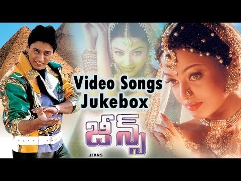Jeans Telugu Movie Full Video Songs Juke Box || Prashanth, Aishwarya Rai