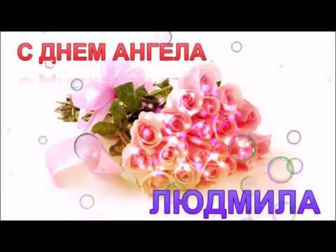 pozdravleniya-s-dnem-lyudmili-otkritki foto 9