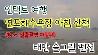 일출의 명소, 태안 연포해수욕장 아침 산책(feat. …