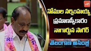 Nomula Narsimhaiah Takes Oath As MLA In Telangana Assembly 2019 | Nagarjuna Sagar | CM KCR | YOYOTV