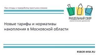40 Новые тарифы и нормативы накопления в Московской области