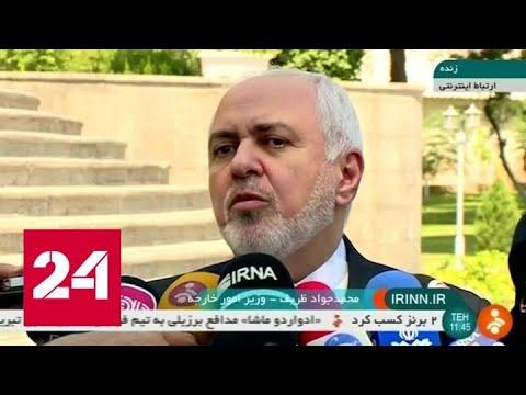 США ввели санкции против главы МИД Ирана - Россия 24