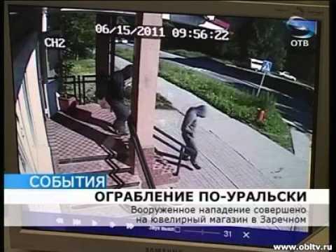 видео: Дерзкое ограбление ювелирного магазина