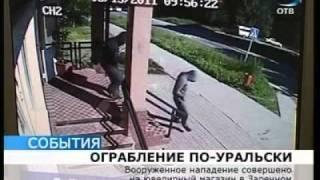 Дерзкое ограбление ювелирного магазина