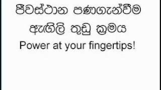 NevilleTalks: 1. Power at Your Finger Tips! (Part 1 in Sinhalese)