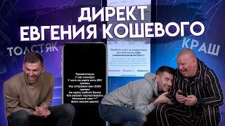 Директ Евгения Кошевого но это не точно Эллерт Рыбак
