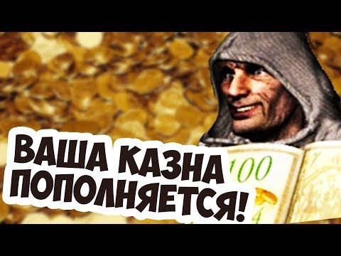 Деньги из Воздуха в Stronghold Crusader! Баг Или Фича?