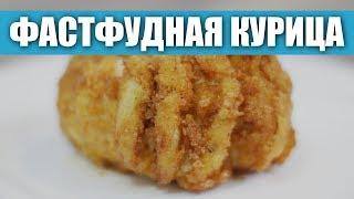 Пробуем супер-жирную фастфудную курицу / Рецепты и Реальность / Вып. 257