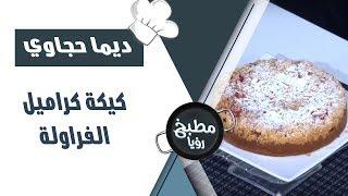 كيكة كراميل الفراولة - ديما حجاوي