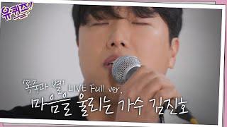 큰 자기와 아기자기의 감성을 촉촉하게 만든 김진호 자기님의 '폭죽과 별' ♪ Full ver.#유퀴즈온더블럭 EP.90 | tvN 210120 방송