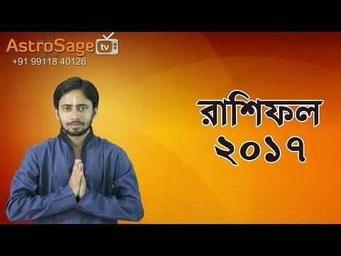 Horoscope 2017 in Bengali : রাশিফল ২০১৭
