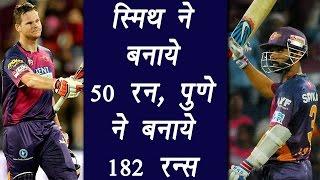 IPL 2017 : Pune puts 182 runs on scoreboard, Smith, Rahane play Champion knocks | वनइंडिया हिंदी