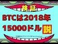 【暗号通貨ニュース】ビットコイン2018年15000ドル説