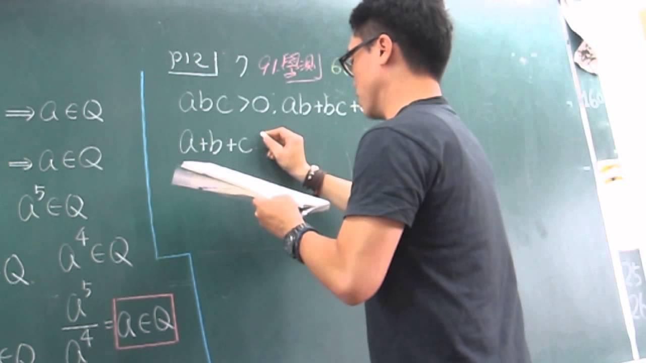第2堂數與式(有理數的性質&91學測)下(ok) - YouTube