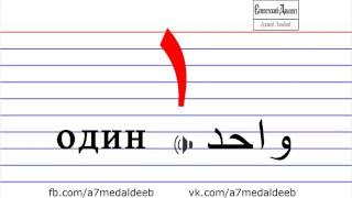 шестой урок: цифры в арабском языке (египетский диалект) - первая часть