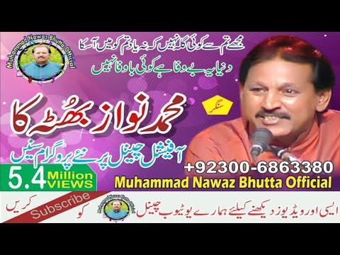 duniya-ye-bewafa-by-nawaz-bhutta-of-kot-addu.3gp