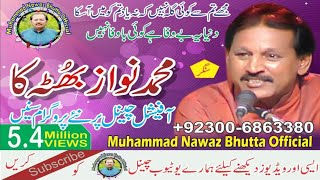 duniya ye bewafa by Nawaz bhutta of kot addu.3gp