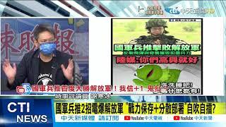 【每日必看】自嗨?國軍兵推首度大勝解放軍!反制飛彈與奇襲阻擋犯台@中天新聞 20211020