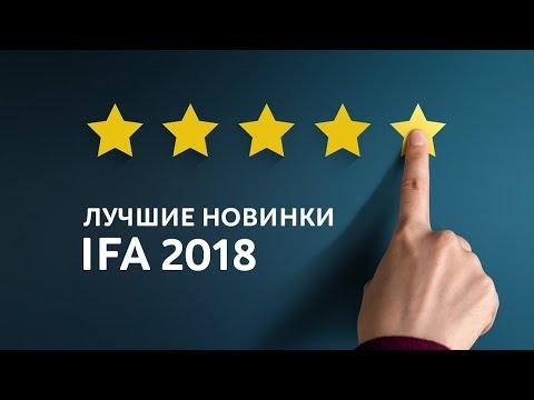 IFA 2018: обзор самой интересной бытовой техники