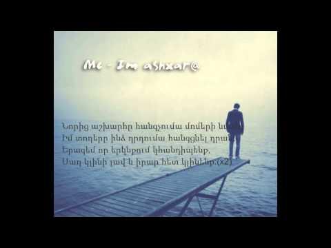 Mc- IM ASHXAR@   Իմ  աշխարհը     (lyrics)