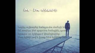Mc IM ASHXAR Իմ աշխարհը Lyrics