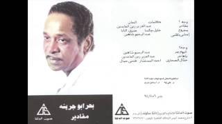 Bahr Abou Gresha - Magrouh / بحر ابو جريشة - مجروح