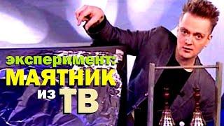 Галилео  Эксперимент ⚠ Маятник из ТВ