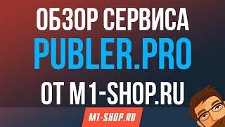 Обзор Publer pro от M1 shop ru