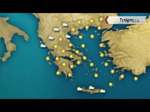 <span class='as_h2'><a href='https://webtv.eklogika.gr/deltio-kairoy-me-ton-saki-arnaoytogloy-22-00-21-01-2020-ert' target='_blank' title='ΔΕΛΤΙΟ ΚΑΙΡΟΥ με τον Σάκη Αρναούτογλου 22.00 | 21/01/2020 | ΕΡΤ'>ΔΕΛΤΙΟ ΚΑΙΡΟΥ με τον Σάκη Αρναούτογλου 22.00 | 21/01/2020 | ΕΡΤ</a></span>