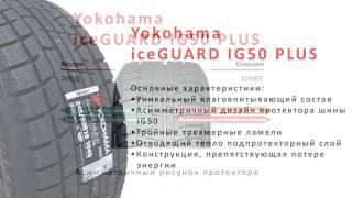 Обзор зимней шины Yokohama iceGUARD IG50 PLUS(, 2016-10-19T11:54:42.000Z)
