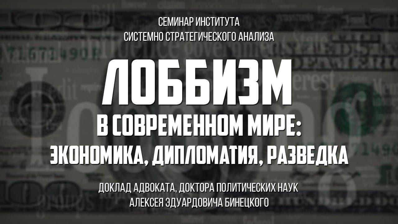 Алексей Бинецкий. Лоббизм в современном мире: экономика, дипломатия, разведка