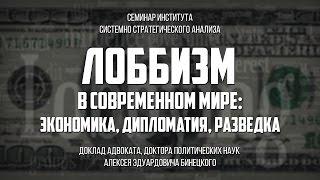 Алексей Бинецкий   Лоббизм в современном мире  экономика, дипломатия, разведка