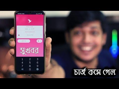 বিকাশে টাকা তোলার খরচ কমে গেল !! New bkash ATM  withdrawal fee । bkash app