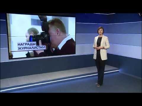 Мытищинские журналисты получили заслуженные награды (12+)