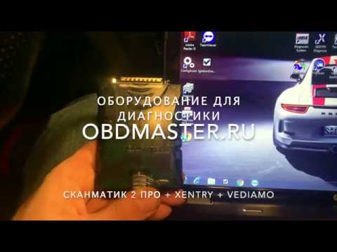 Сканматик 2 ПРО вместе с Xentry Passthru и Vediamo. Диагностика Mercedes.