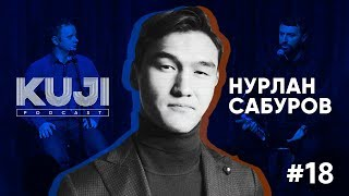 Нурлан Сабуров (Kuji Podcast 18: live)