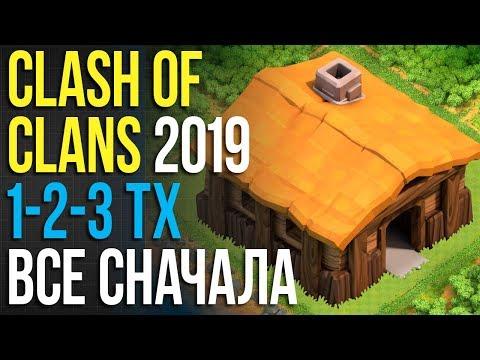 CLASH Of CLANS 2019 1-3тх / ВСЁ СНАЧАЛА
