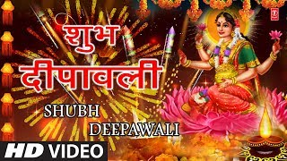 दीपावली Deepawali 2018 Special I Shubh Deepawali I Aaj Aai Deepawali I Full HD Video Song