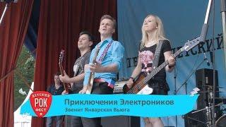 Приключения Электроников – Звенит январская вьюга LIVE Детский Рок-Фест 2015