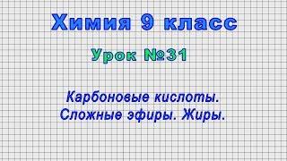 Химия 9 класс (Урок№31 - Карбоновые кислоты. Сложные эфиры. Жиры.)